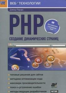 Книга PHP. Создание динамических страниц