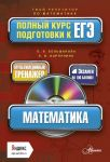 Книга Математика. Полный курс подготовки к ЕГЭ (+CD)