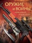 Книга Оружие и войны, изменившие ход истории