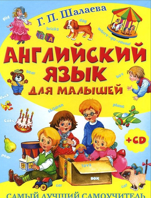 Купить Английский язык для малышей. Самый лучший самоучитель (+CD), Галина Шалаева, 978-5-17-083171-5