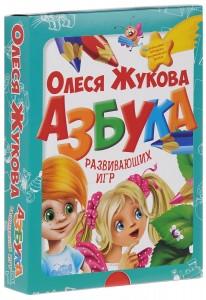 Книга Азбука развивающих игр