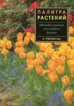 Книга Палитра растений. Цветовые решения для садового дизайна
