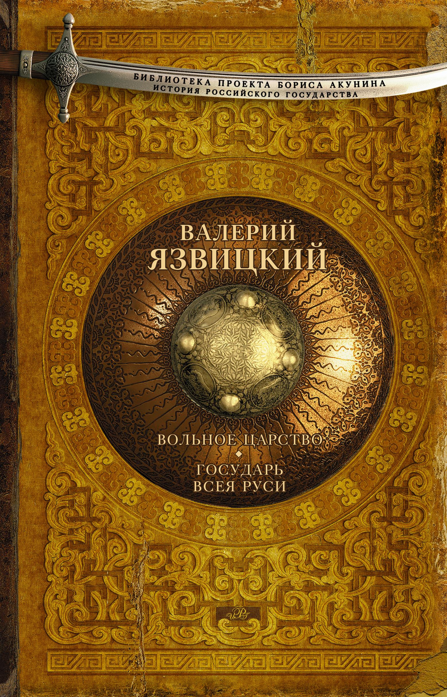 Купить Вольное царство. Государь всея Руси, Валерий Язвицкий, 978-5-17-092743-2