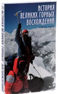 Книга История великих горных восхождений