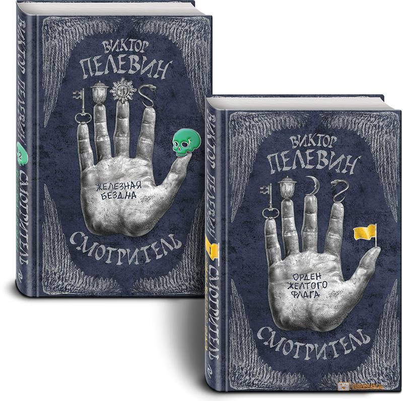 Купить Смотритель (суперкомплект из 2 книг), Виктор Пелевин, 978-5-699-83417-4, 978-5-699-83419-8