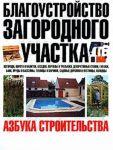 Книга Благоустройство загородного участка