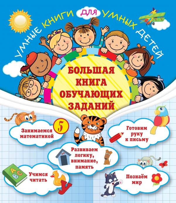 Купить Большая книга обучающих заданий, Олеся Обозная, 978-5-699-90036-7