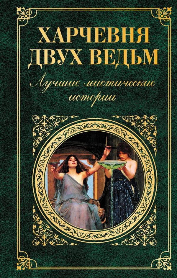 Купить Лучшие мистические истории, Чарльз Диккенс, 978-5-699-92043-3