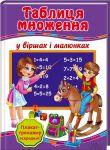 Книга Таблиця множення у віршах і малюнках + Плакат-тренажер 'Вчимо таблицю множення'
