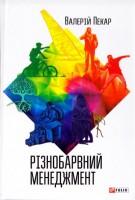 Книга Рiзнобарвний менеджмент