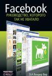 Книга Facebook. Руководство, которого так не хватало