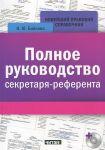 Книга Полное руководство секретаря-референта. С диском
