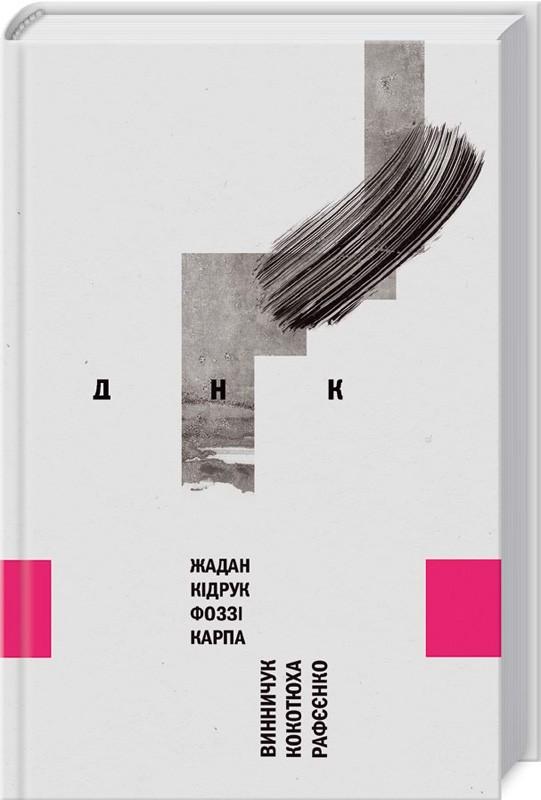 Купить ДНК, Володимир Рафєєнко, 978-617-12-1460-6