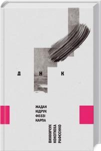 Книга ДНК