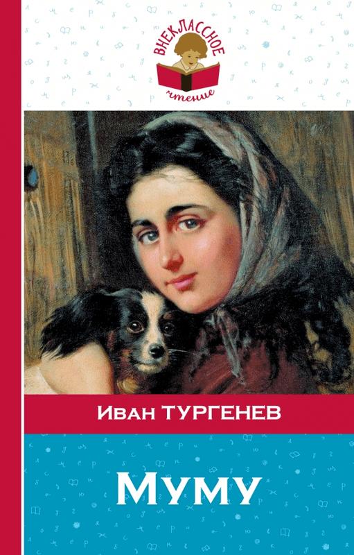 Купить Муму, Иван Тургенев, 978-5-699-80249-4
