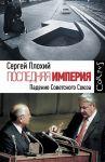 Книга Последняя империя. Падение Советского Союза