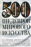 Книга 500 шедевров мирового искусства