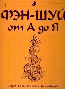 Книга Фэн-шуй от А до Я