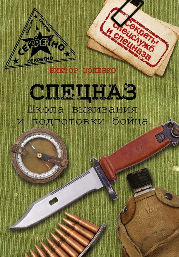 Купить Спецназ. Школа выживания и подготовка бойца, Виктор Попенко, 978-5-17-091472-2