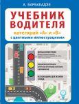 Книга Учебник водителя категорий 'А' и 'В' с цветными иллюстрациями
