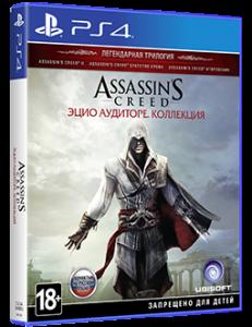 Assassin's Creed: Эцио Аудиторе. Коллекция PS4
