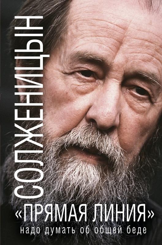 Купить Прямая линия. Надо думать об общей беде, Александр Солженицын, 978-5-17-079754-7