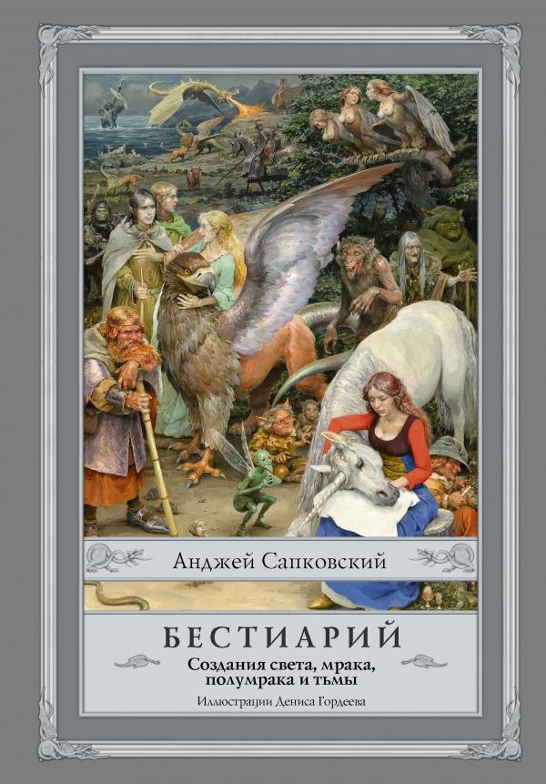 Купить Бестиарий: Создания света, мрака, полумрака и тьмы, Анджей Сапковский, 978-5-17-100742-3