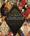 Книга Словарь символов