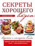Книга Секреты хорошего вкуса. Вкусные и полезные блюда (комплект из 3 книг)