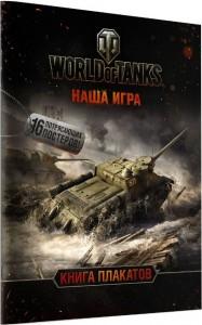 Книга World of Tanks. Книга плакатов