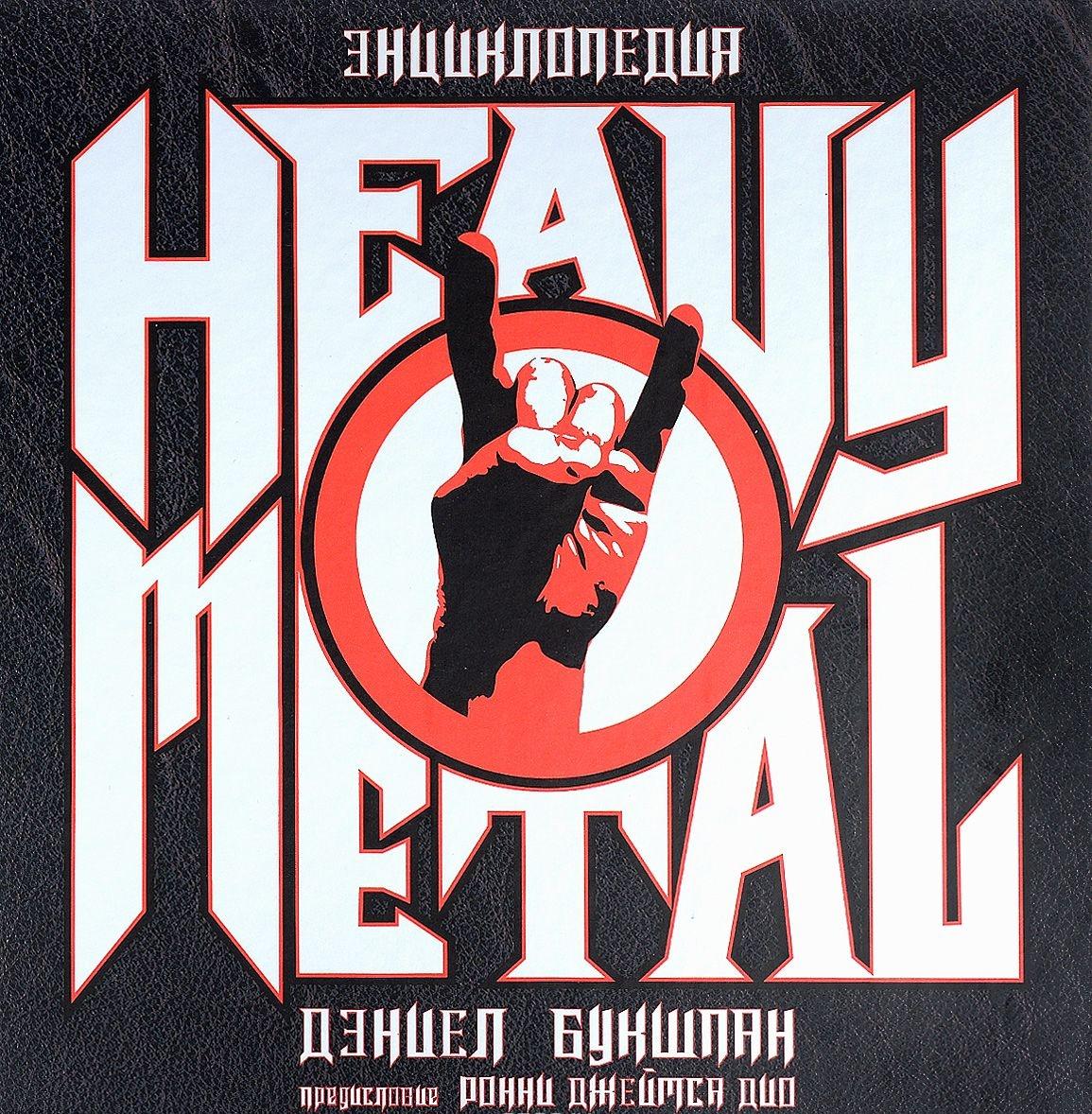 Купить Энциклопедия Heavy Metal, Дэниел Букшпан, 978-5-17-081039-0