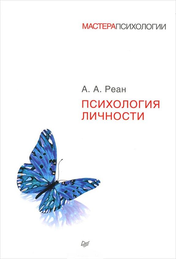 Купить Психология личности, Артур Реан, 978-5-496-02369-6