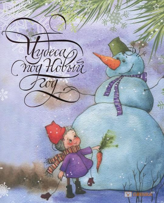 Купить Чудеса под Новый год, Виктория Кирдий, 978-5-9268-1540-2