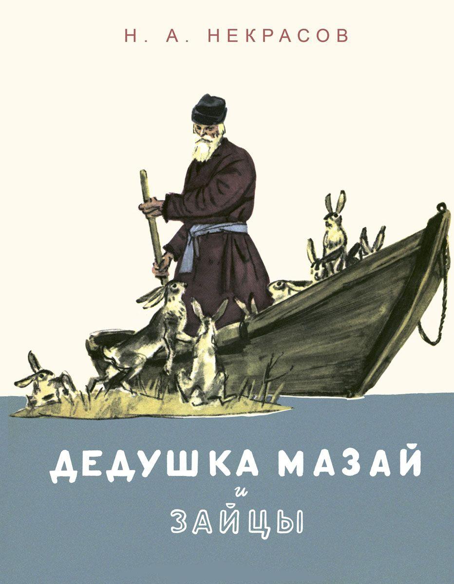 Купить Дедушка Мазай и зайцы, Николай Некрасов, 978-5-9268-1991-2