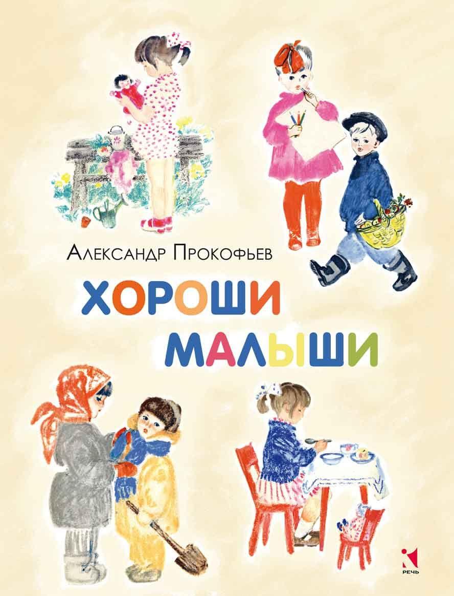 Купить Хороши малыши, Александр Прокофьев, 978-5-9268-1732-1