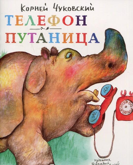Купить Телефон. Путаница, Корней Чуковский, 978-5-9268-2084-0