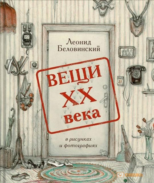 Купить Вещи 20 века в рисунках и фотографиях, Леонид Беловинский, 978-5-9268-2267-7