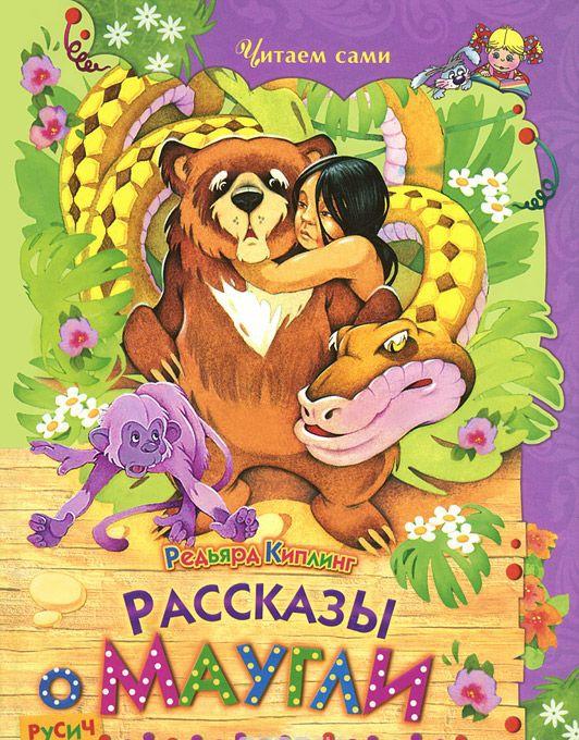 Купить Рассказы о Маугли, Редьярд Киплинг, 978-5-8138-0983-5