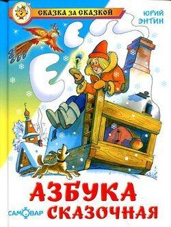 Купить Азбука сказочная, Юрий Энтин, 978-5-9781-0441-7