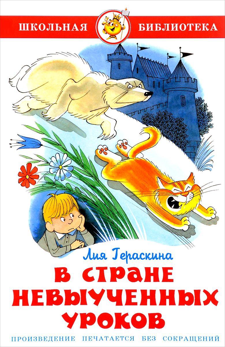Купить В стране невыученных уроков, Лия Гераскина, 978-5-9781-1021-0, 978-5-9781-1105-7