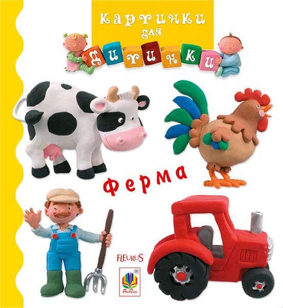 Купить Ферма. Картинки для дитинки, Наталі Беліно, 978-966-10-2349-8
