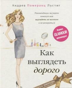 Книга Как выглядеть дорого