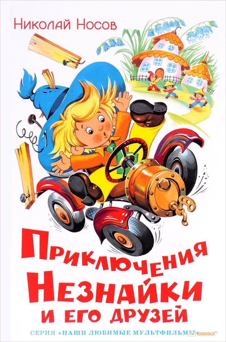 Купить Приключения Незнайки и его друзей, Николай Носов, 978-5-9781-0947-4