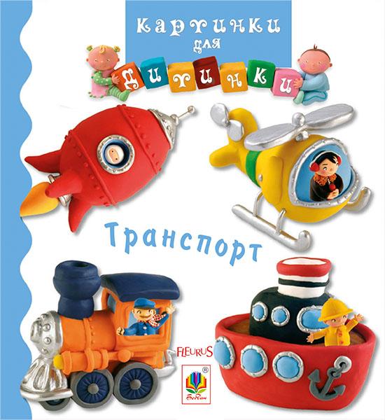 Купить Транспорт. Картинки для дитинки, Наталі Беліно, 978-966-10-2350-4