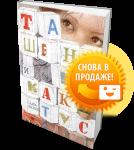 Книга Ташенька и кактус