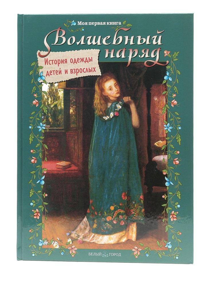 Волшебный наряд. История одежды детей и взрослых, Ольга Колпакова, 978-5-3590-1010-8  - купить со скидкой