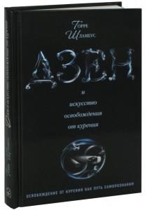 Книга Дзен и искусство освобождения от курения