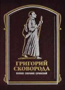 Сковорода Г.С. Сочинения