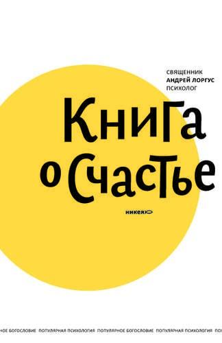 Купить Книга о счастье, Андрей Лоргус, 978-5-91761-518-9