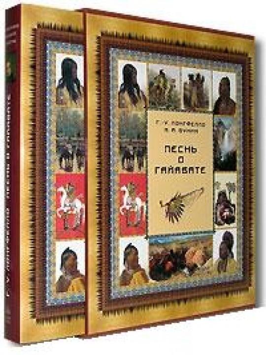 Купить Песнь о Гайавате, Генри Лонгфелло, 978-5-7793-1337-7